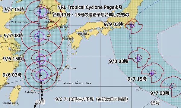 台風13号・15号 台風進路予想 9月6日 7:10現在