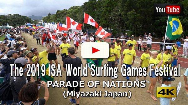 ISAワールドサーフィンゲームス パレード・オブ・ネイションズ