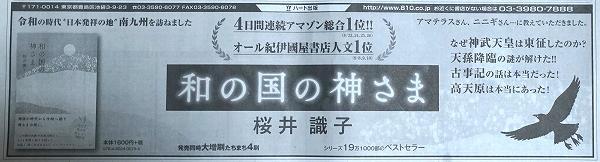 宮日新聞一面下の広告欄「和の国の神さま」桜井 識子 (著)