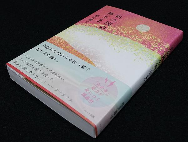 「和の国の神さま」桜井 識子 (著)