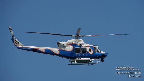 宮崎県防災救急航空隊のヘリコプター「あおぞら」JA99MZ