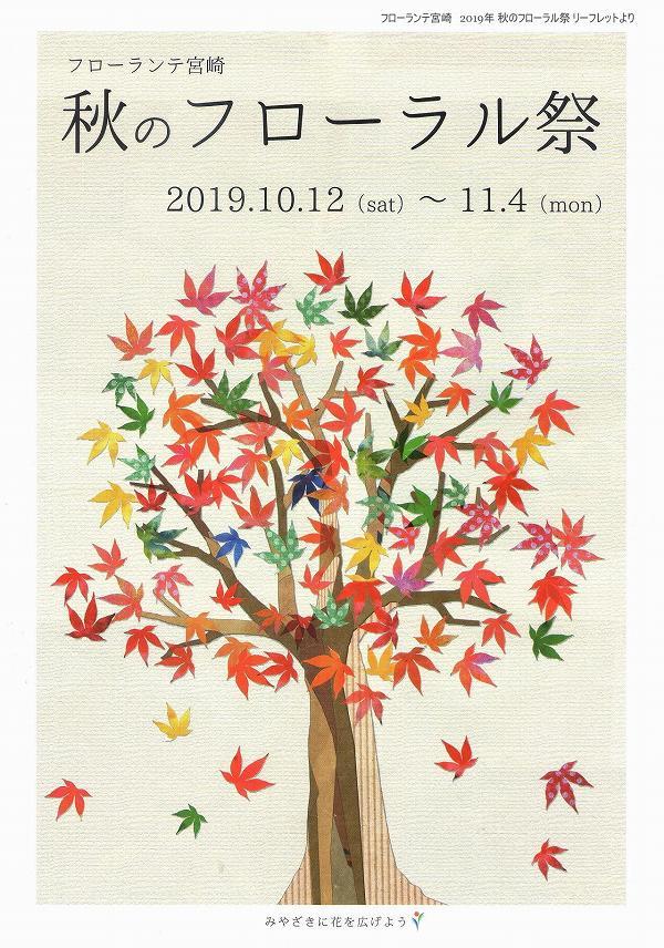 2019年 秋のフローラル祭 リーフレット