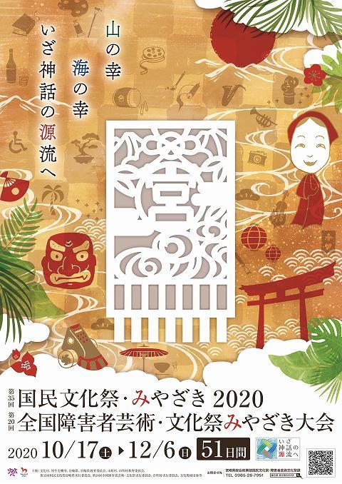 国文祭・芸文祭みやざき2020 - 公式ポスター(表)