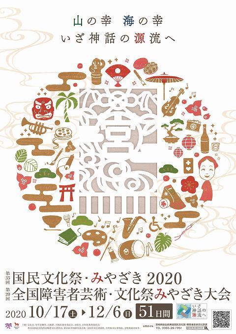国文祭・芸文祭みやざき2020 - ポスター(裏)