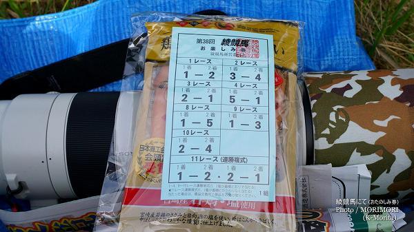 お楽しみ券付の特産品(500円)