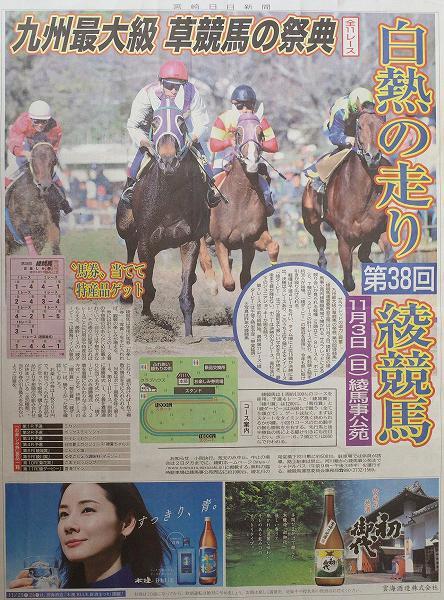 綾競馬(宮崎日日新聞)