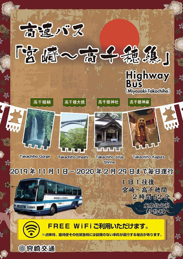 高速バス 宮崎・高千穂直通バス