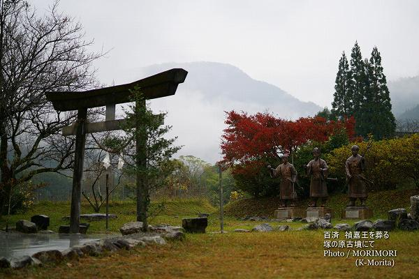 百済 禎嘉王を葬る「塚の原古墳」