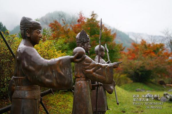 百済 禎嘉王を葬る「塚の原古墳」にて