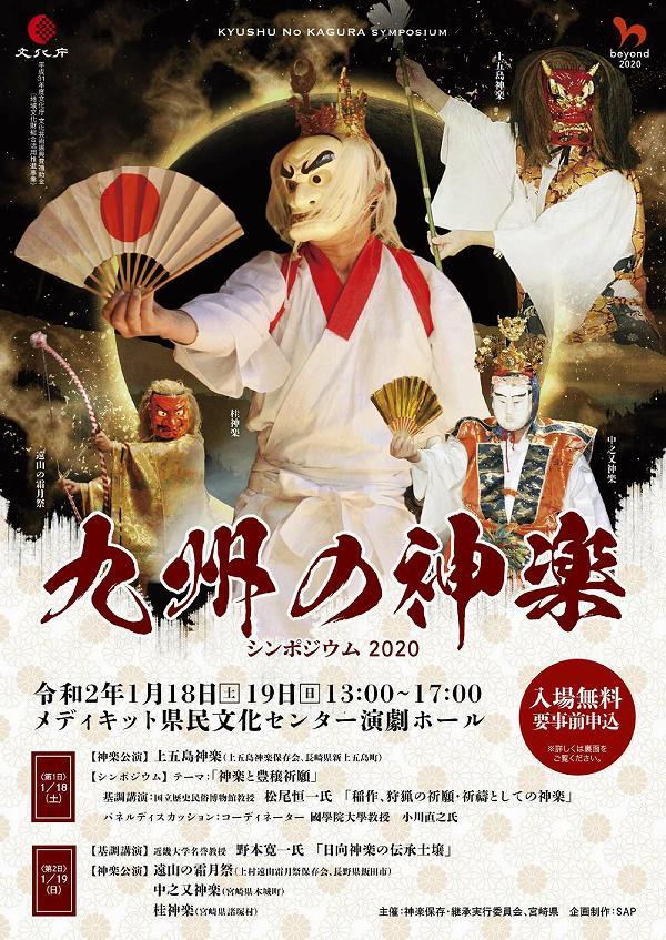 九州の神楽シンポジウム2020 告知チラシ