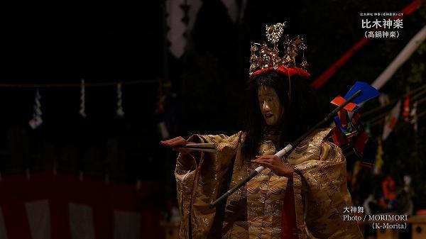 大神舞 比木神社神楽 08