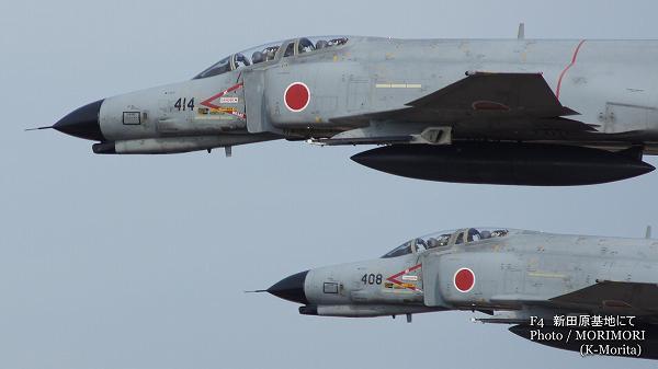 F4戦闘機 新田原基地にて