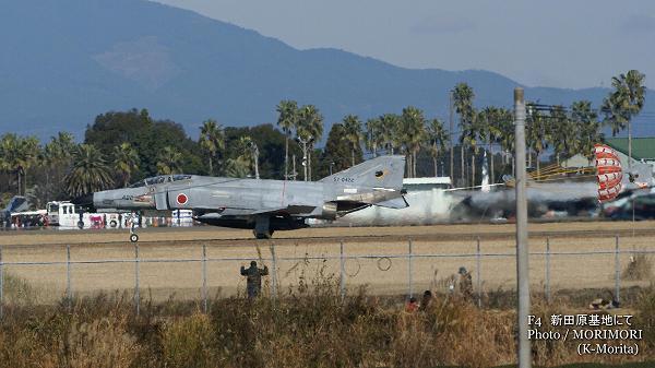 F4戦闘機 着陸 新田原基地にて