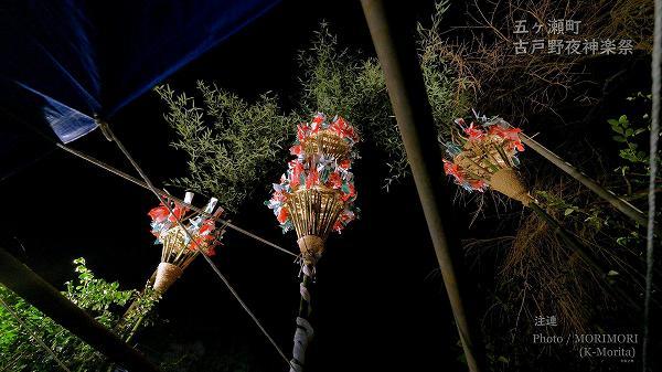 2 注連(しめ) 令和2年 五ヶ瀬町 古戸野夜神楽祭にて