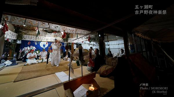 14 〆神楽 令和2年 五ヶ瀬町 古戸野夜神楽祭にて