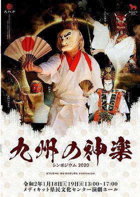 九州の神楽シンポジウム2020