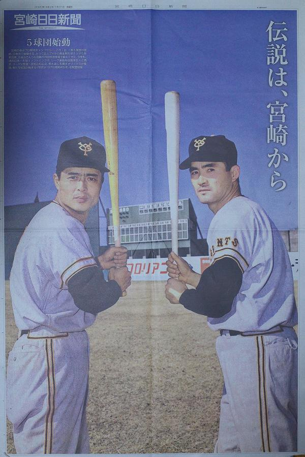1/31 宮崎日日新聞ラッピング紙面(プロ野球キャンプ)