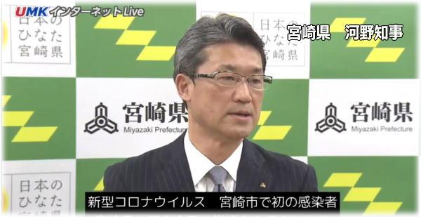 記者会見 宮崎県 河野知事