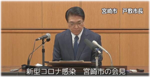 記者会見 宮崎市 戸敷市長