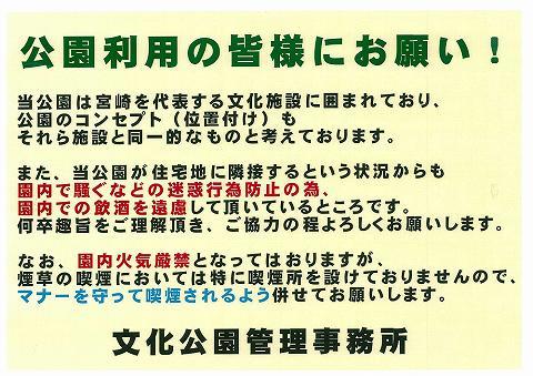 宮崎県総合文化公園 禁酒の看板