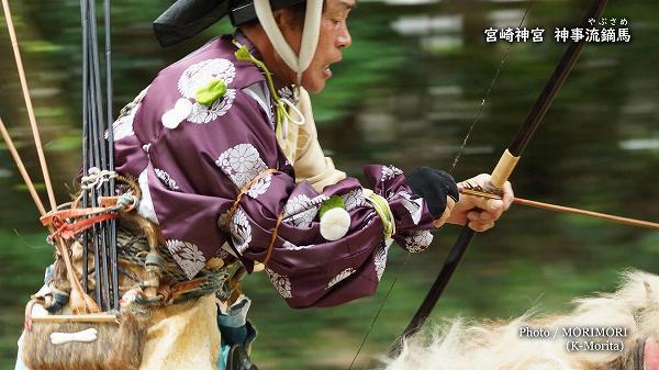 宮崎神宮 神事流鏑馬(やぶさめ)本儀