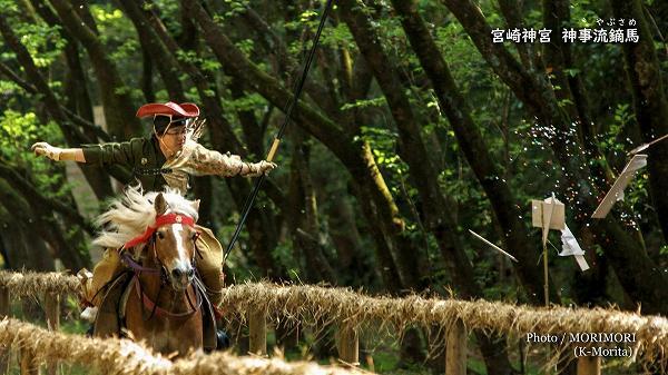 宮崎神宮 神事流鏑馬(やぶさめ)平騎射射技