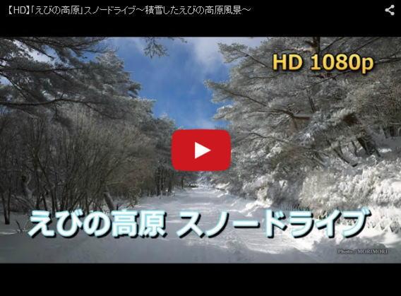 えびの高原スノードライブ 動画