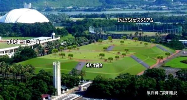 ひなた宮崎県総合運動公園「盛り土高台」イメージ