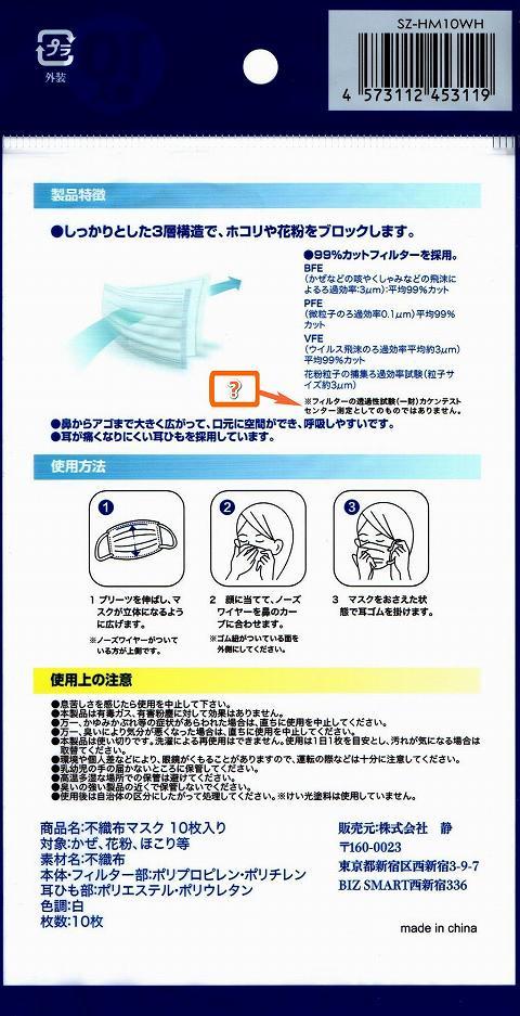 SZ-HM10WH 立体型不織布マスク パッケージの写真