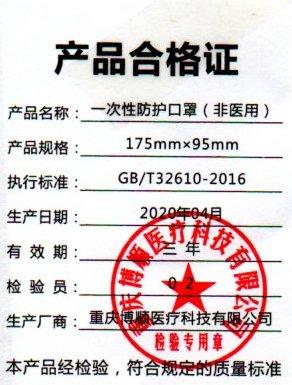 産品合格証が袋に貼付されていた
