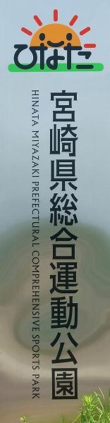 ひなた宮崎県総合運動公園ロゴ