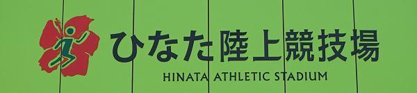 ひなた陸上競技場ロゴ