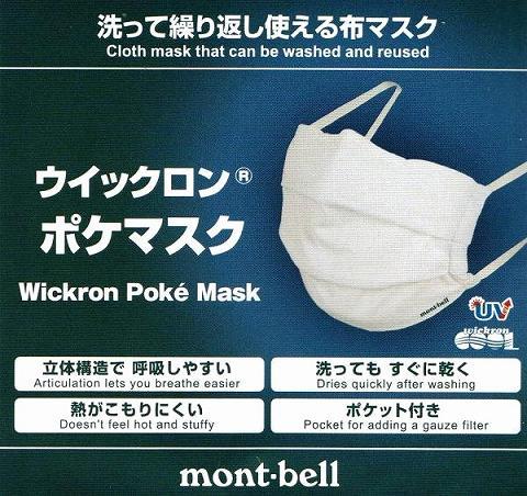 モンベル(mont-bell)ウイックロンポケマスク パッケージより