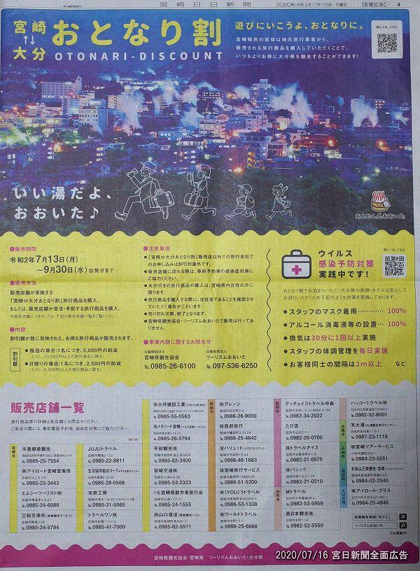 「宮崎⇔大分おとなり割」 宮日新聞全面広告