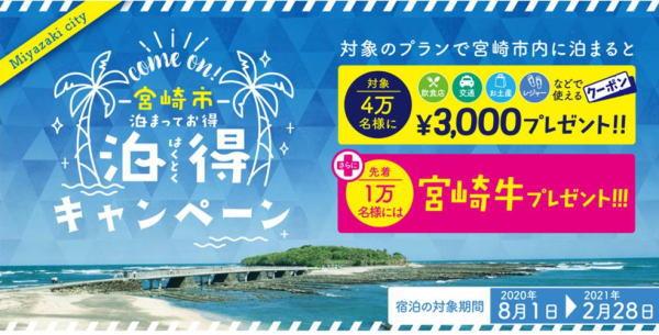宮崎市観光協会 泊徳キャンペーン