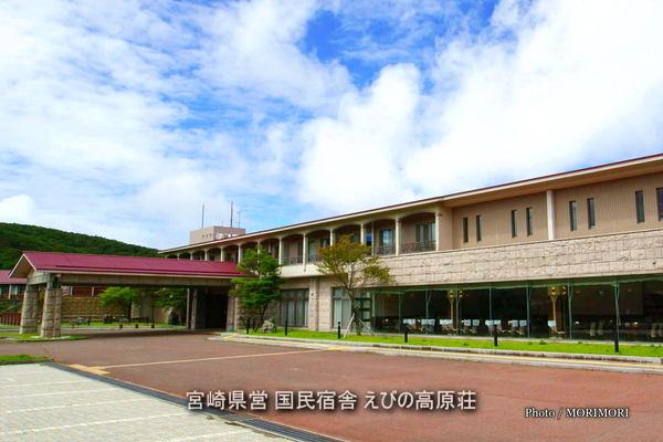 宮崎県営国民宿舎えびの高原荘