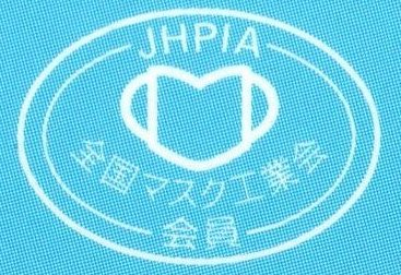 KAEI(華栄)不織布マスク 02 全国マスク工業会・会員マーク