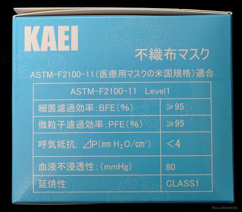 KAEI(華栄)不織布マスク 03