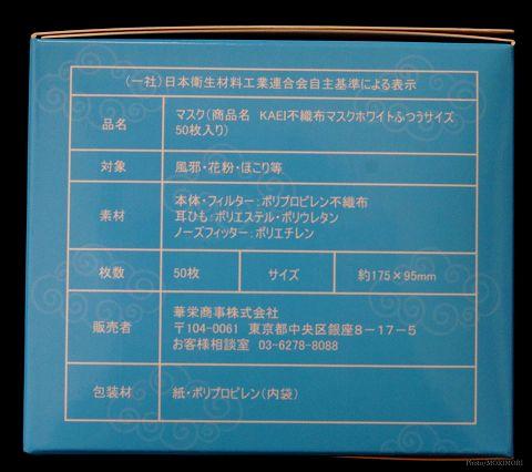 KAEI(華栄)不織布マスク 04