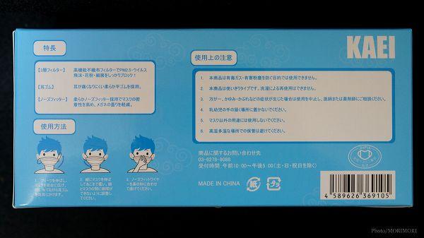 KAEI(華栄)不織布マスク 06