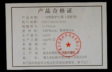 KAEI(華栄)不織布マスク 08 中国の合格証