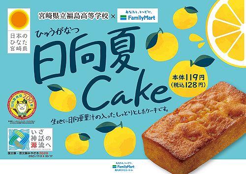 日向夏ケーキ