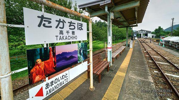 高千穂あまてらす鉄道_01