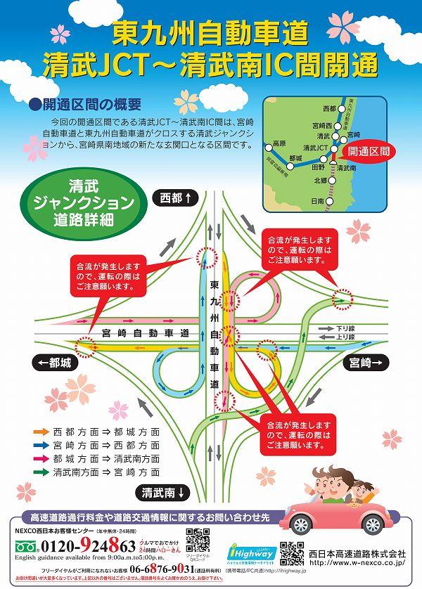 参考図(清武南ICが開通した当時のチラシ)
