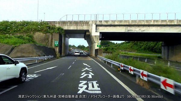 清武JCT(ジャンクション)クロス合流