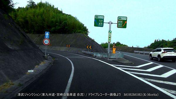 清武JCT(ジャンクション)