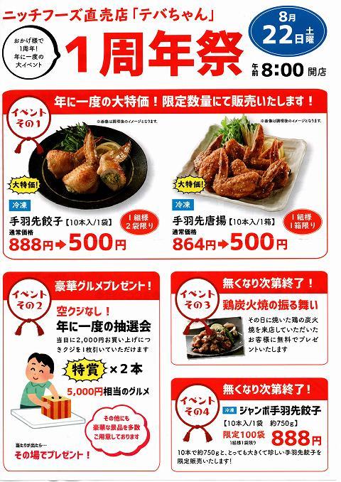 ニッチフーズ直売店「デバちゃん」一周年祭チラシ表