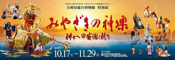 宮崎県総合博物館 みやざきの神楽 特別展