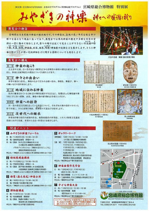 宮崎県立博物館 特別展「みやざきの神楽〜神々への感謝と祈り〜」チラシ