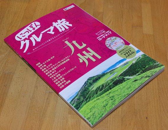 にっぽんクルマ旅 九州